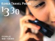 観光案内電話