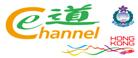 홍콩 e-Cahnnel
