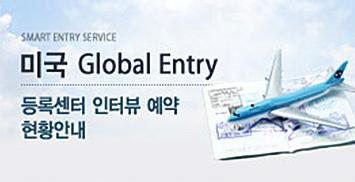 미국 Global Entry 등록센터 인터뷰 예약 현황