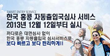 2013.12.12부터  한국홍콩 자동출입국심사 이용 가능