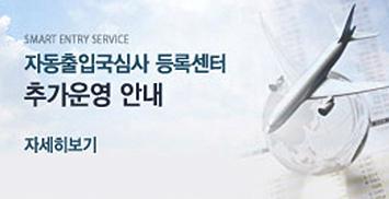 자동출입국심사 등록센터 현황 (15.11.1 현재)